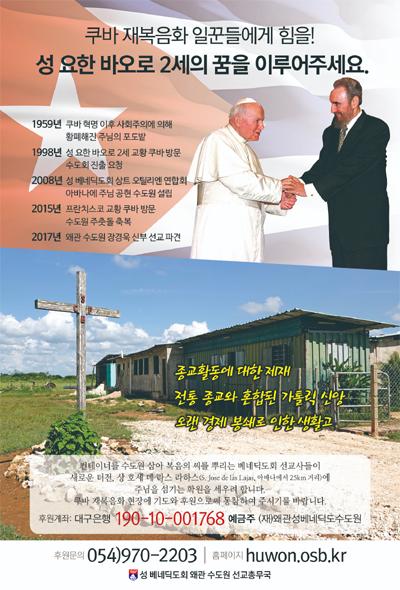 Saint_Pope_John_Paul_II's_Dream_about_The_Cuba.png